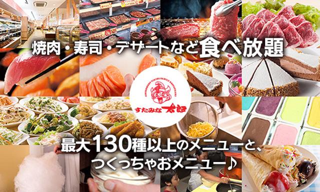 バイキング・食べ放題レストランのすたみな太郎をはじめ140店舗以上の ...